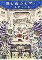 海と山のピアノ(新潮文庫)