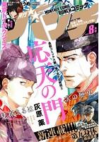 月刊コミックバンチ 2019年8月号 [雑誌]