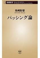 バッシング論(新潮新書)