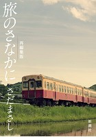 さだまさし 旅のさなかに(新潮文庫)
