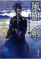 日向景一郎シリーズ