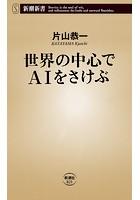 世界の中心でAIをさけぶ(新潮新書)