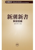 新潮新書 解説目録 (2019年4月)