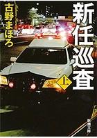 新任巡査(新潮文庫)