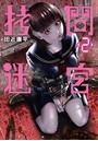 拷問迷宮 2巻(完)
