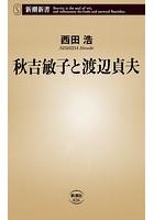 秋吉敏子と渡辺貞夫(新潮新書)