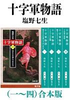 十字軍物語(一〜四)合本版(新潮文庫)