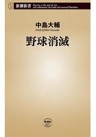野球消滅(新潮新書)