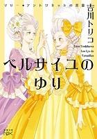 ベルサイユのゆり―マリー・アントワネットの花籠―(新潮文庫)
