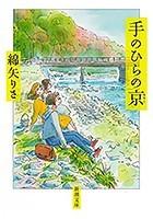 手のひらの京(新潮文庫)