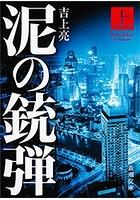 泥の銃弾 (上)(新潮文庫)