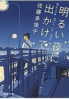 明るい夜に出かけて(新潮文庫)