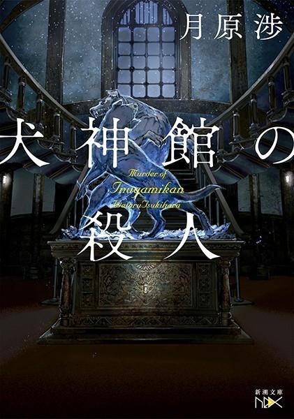 犬神館の殺人(新潮文庫)