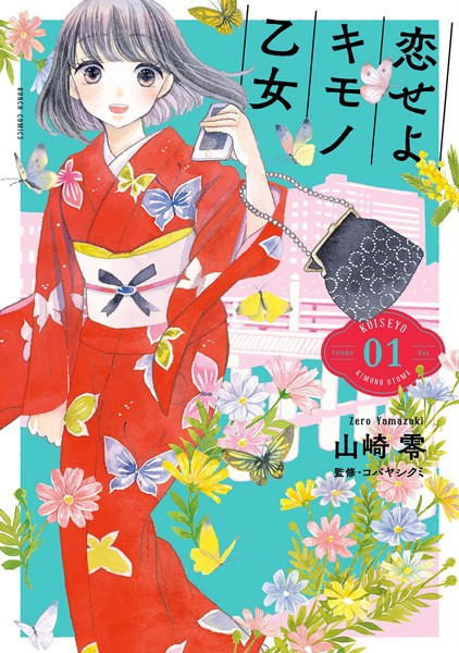 恋せよキモノ乙女 1巻【期間限定 試し読み増量版 閲覧期限2019年10月24日】