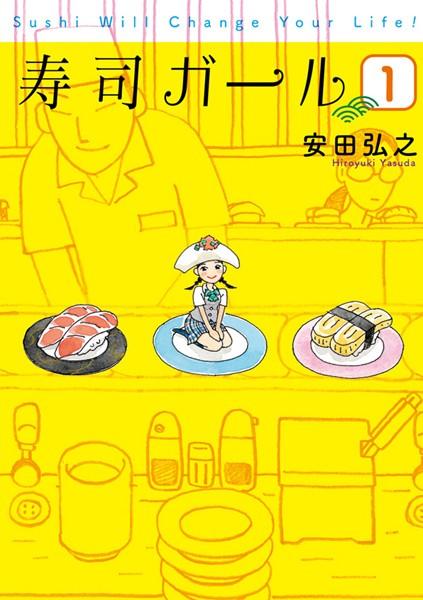 寿司ガール 1巻【期間限定 試し読み増量版 閲覧期限2019年10月24日】