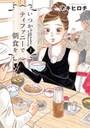 いつかティファニーで朝食を 1巻【期間限定 無料お試し版 閲覧期限2019年10月24日】