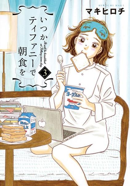 いつかティファニーで朝食を 3巻【期間限定 無料お試し版 閲覧期限2019年10月24日】