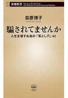 騙されてませんか―人生を壊すお金の「落とし穴」42―(新潮新書)