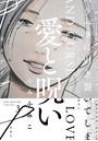 愛と呪い 3巻