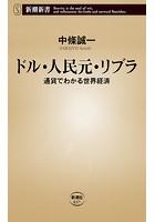 ドル・人民元・リブラ―通貨でわかる世界経済―(新潮新書)