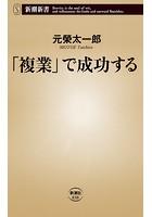 「複業」で成功する(新潮新書)