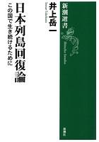日本列島回復論―この国で生き続けるために―(新潮選書)