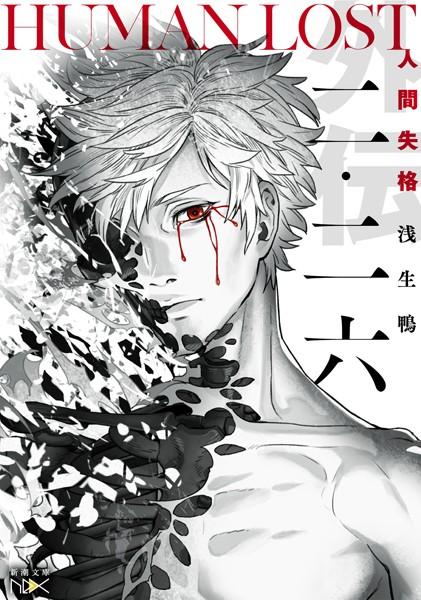 HUMAN LOST 人間失格 ノベライズ(新潮文庫)