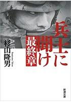兵士に聞け 最終章(新潮文庫)