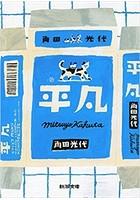 平凡(新潮文庫)