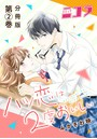 ハツ恋は2度おいしい 分冊版 第2巻(コミックニコラ)