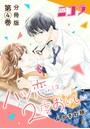 ハツ恋は2度おいしい 分冊版 第4巻(コミックニコラ)
