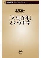 「人生百年」という不幸(新潮新書)