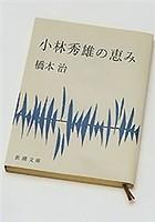 小林秀雄の恵み(新潮文庫)
