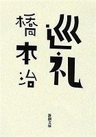 巡礼(新潮文庫)