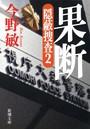 果断―隠蔽捜査 2―(新潮文庫)
