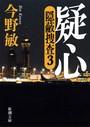 疑心―隠蔽捜査 3―(新潮文庫)