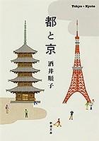 都と京(新潮文庫)