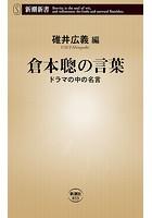 倉本聰の言葉―ドラマの中の名言―(新潮新書)