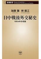 日中戦後外交秘史―1954年の奇跡―(新潮新書)