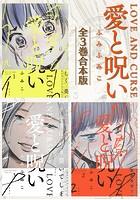 愛と呪い 全3巻合本版
