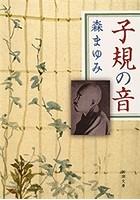子規の音(新潮文庫)