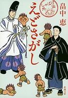 えどさがし(新潮文庫)