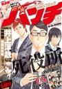 月刊コミックバンチ 2020年6月号 [雑誌]
