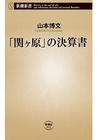「関ヶ原」の決算書(新潮新書)