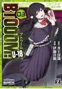 BTOOOM! U-18 3巻