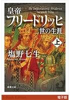 皇帝フリードリッヒ二世の生涯(新潮文庫)