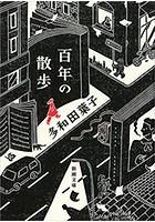 百年の散歩(新潮文庫)