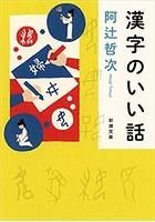 漢字のいい話(新潮文庫)