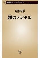 鋼のメンタル(新潮新書)