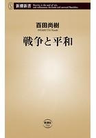 戦争と平和(新潮新書)